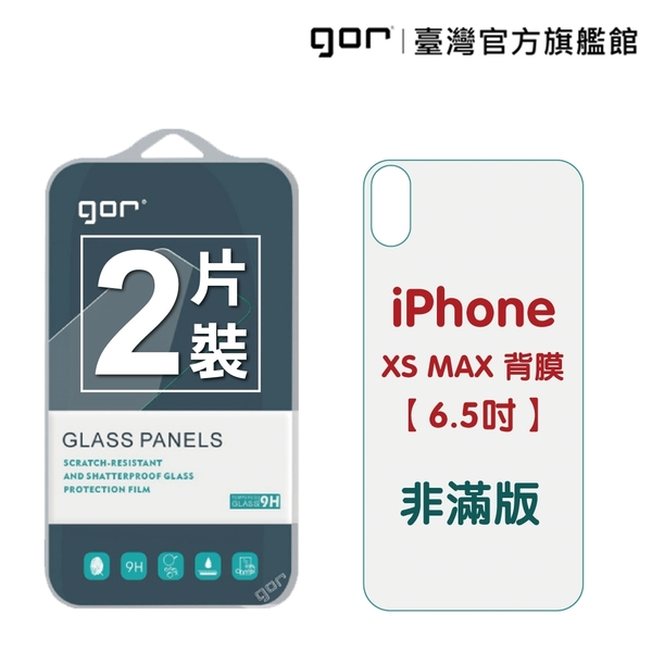 【GOR保護貼】Apple IPhone XS Max(背膜) 9H鋼化玻璃保護貼 Xsmax背膜 全透明非滿版2片裝 公司貨 現貨