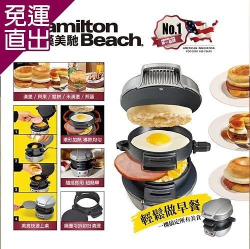 美國漢美馳 Hamilton Beach 多功能健康料理機 ST29 (銀色)【免運直出】