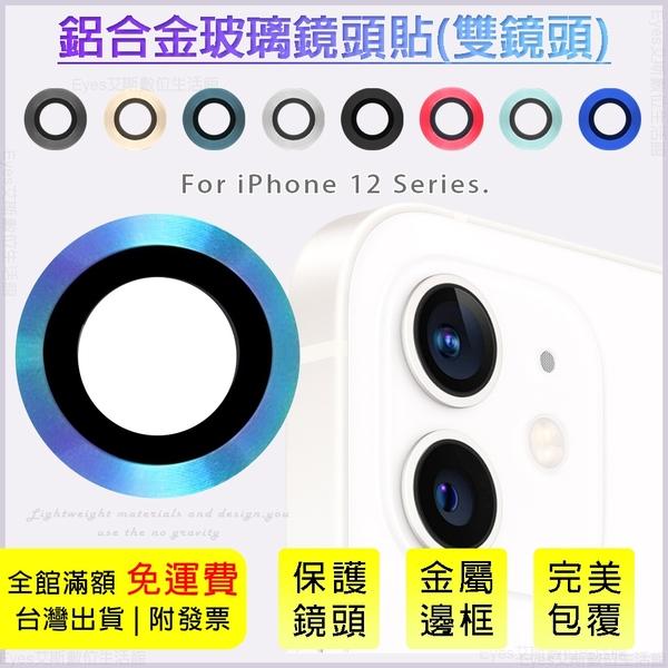 防護升級【DaPad鋁合金玻璃鏡頭貼】雙眼 適用 iPhone12 mini 6.1 5.4 鏡頭圈保護 框邊+螢幕