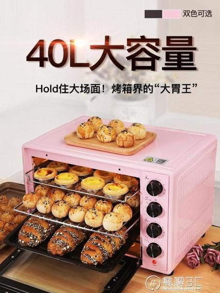 烤箱A45電烤箱家用烘焙多功能全自動小大容量40升L蛋糕面包商用WD 電購3C