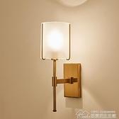 快速出貨 輕奢後現代壁燈創意水晶床頭燈北歐個性簡約客廳背景過道壁燈 【全館免運】YYJ