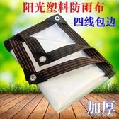 透明防雨布塑料膜布防水薄膜戶外遮雨布擋窗戶篷布防水保溫大棚膜 LannaS YTL