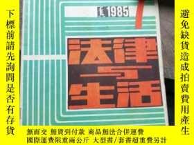 二手書博民逛書店法律與生活罕見1985年第7期Y403679