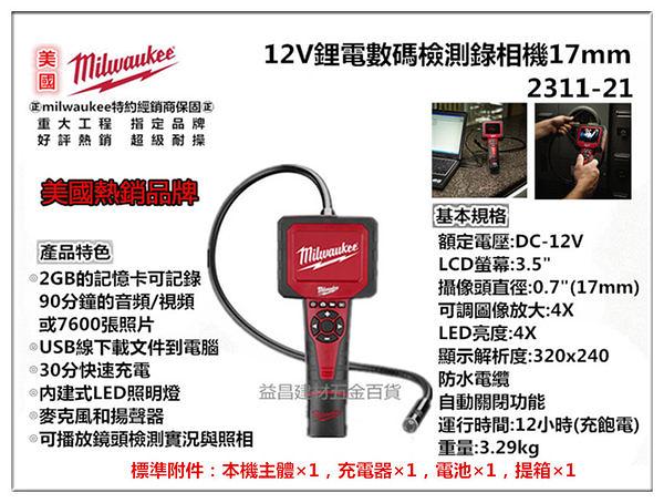 【台北益昌】美國 米沃奇 Milwaukee 2311-21 12V 鋰電 數碼檢測錄相機 17mm 管路探測 非 bosch makita