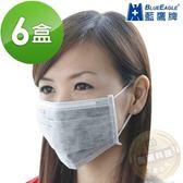 【藍鷹牌】台灣製 成人活性碳口罩 單片包裝 50片*6盒