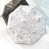 雨傘女晴雨兩用折傘男簡約森系【奈良優品】
