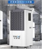 除濕機 220V除濕機工業大面積倉庫大功率抽濕機地下室車間除濕器抽濕器 米蘭潮鞋館YYJ
