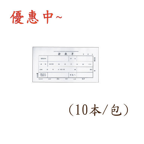 [奇奇文具] 【請款單】1104/0110 40K請款單 (傳票大小-10本/包)