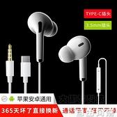 蘋果圓孔安卓扁頭typec耳機子有線半入耳式華為通用重低音帶麥K歌 自由角落