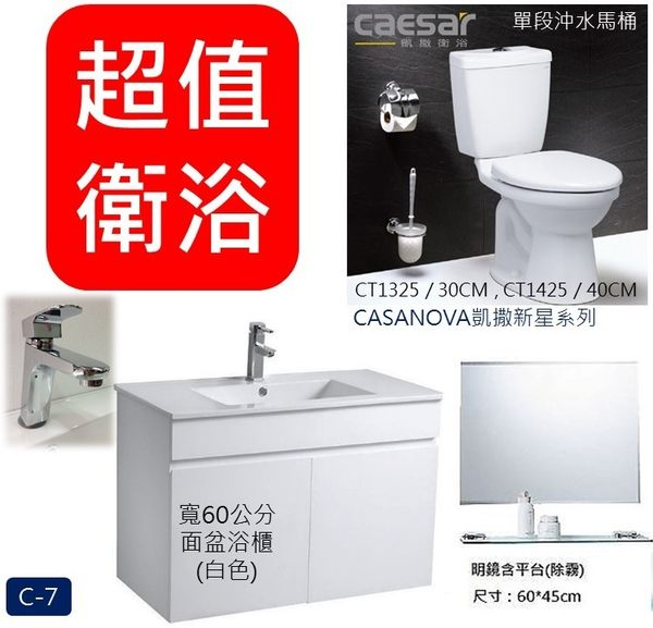《超值衛浴套組C-7》CAESAR凱撒省水馬桶CT1325/CT1425 + 洗臉盆浴櫃 + 水龍頭 + 除霧鏡 ~ 限自取!
