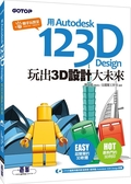用Autodesk 123D Design玩出3D設計大未來
