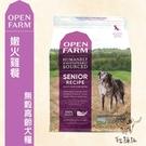 Open Farm開放農場〔嫩火雞餐無穀高齡犬糧,4.5磅,美國製〕