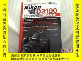 二手書博民逛書店Nikon罕見D3100數碼單反攝影完全攻略7353 FUN視覺