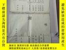 二手書博民逛書店罕見1938年老訃告。2頁Y415182 出版1938