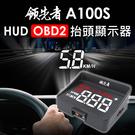 [泓愷科技] 領先者A100S HUD OBD2多功能抬頭顯示器