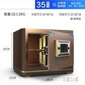 家用小型指紋密碼入墻隱藏式保險柜床頭防盜加厚重全鋼入衣柜保險箱 CJ1481『易購3c館』