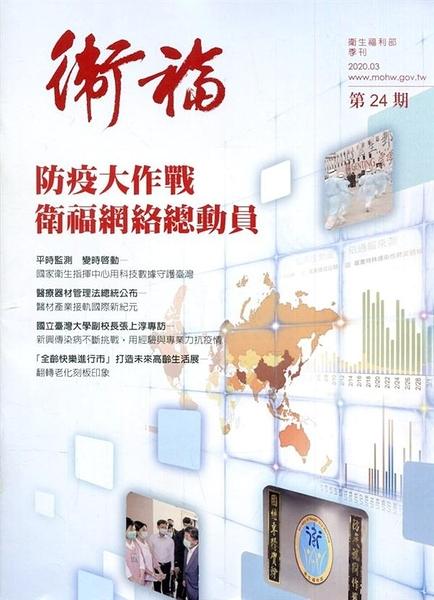 衛福季刊第24期(2020.03)