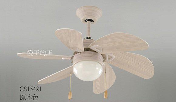 【燈王的店】《台灣製造MIT吊扇》30吋吊扇+吊扇燈☆CS15421 CS15422 CS15423 CS15431☆四色可選