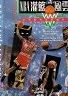 二手書R2YB 1995年6月初版《NBA JAM SESSION NBA灌籃風