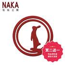 NAKA 佐佑之間 圖案系列 精美紅酒專用袋配件-中秋兔子01 ACCE0002