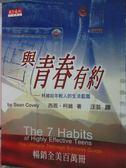 【書寶二手書T1/心靈成長_IFJ】與青春有約-柯維給年輕人的生活藍圖_西恩.柯維
