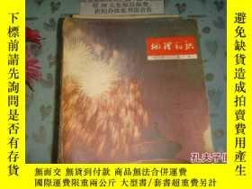 二手書博民逛書店地理知識1975-7罕見 文泉地理類50817-19-4,7成新