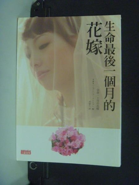 【書寶二手書T4/一般小說_KOB】生命最後一個月的花嫁_黃穎凡