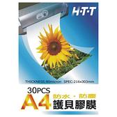 HTT 護貝膠膜L030(A4X30PCS)【愛買】