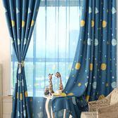 滿元秒殺85折 窗簾 成品全遮光現代簡約客廳臥室飄窗卡通兒童房窗簾布