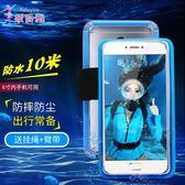 媛麗雅手機防水袋潛水套觸屏蘋果華為通用水下拍照游泳手機防水殼
