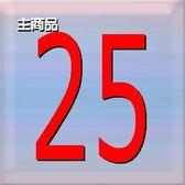 改主圖測試 25