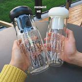 韓國大容量玻璃杯便攜隨行杯男女學生潮流創意帶茶隔檸檬水杯 【快速出貨】