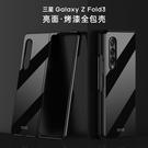 三星 Galaxy Z Fold3 Fo...