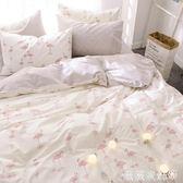 四件套 北歐風床上四件套全棉純棉少女1.8m床單人被套學生宿舍三件套 igo微微家飾