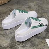 【YPRA】女生小白鞋 韓版女懶人鞋 無后跟半拖小白鞋休閒鞋