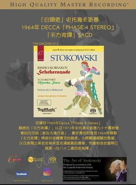 【SACD】史托考夫斯基系列:林姆斯基.高沙可夫:天方夜譚 / 柴可夫斯基:斯拉夫進行曲