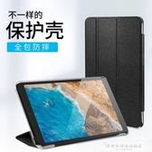 小米平板4保護套8英寸小米4plus平板電腦10寸皮套全包防摔超薄『韓女王』