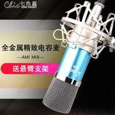 電容麥克風電腦語音網絡K歌筆記本YY主持錄音聊天話筒「七色堇」