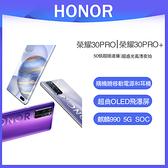未拆封全新機 華為 HUAWEI 榮耀 Honor 30 Pro 8GB+256GB 50倍超穩遠攝 超久保固 雙模5G
