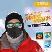 滑雪保暖防風口罩 騎行面罩運動口罩摩托車口罩 小艾時尚