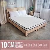 【藤原傢俬】10cm透氣獨立筒床墊雙人(5尺)5尺