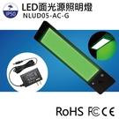 LED 綠光檢測燈具 檢查照明燈 外觀檢查照明燈 面均光 無疊影 NLUD05-AC-G