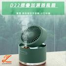 D22摺疊加濕噴霧器涼風扇 USB充電風...