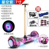 平衡車 帶手扶桿智慧兩輪兒童小孩電動平衡車雙輪成人思維體感學生代步車T 5色 交換禮物