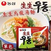 韓國 農心 生生烏龍麵 (單包入) 253g 湯麵 生生烏龍湯麵 烏龍湯麵 烏龍麵 泡麵