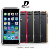 APPLE IPHONE 6 Plus 5.5吋 Deason.iF 磁扣邊框 按鍵免安裝