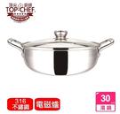 【TOP Chef 頂尖廚師】頂級316不鏽鋼30cm火鍋W316-6《刷卡分期+免運》