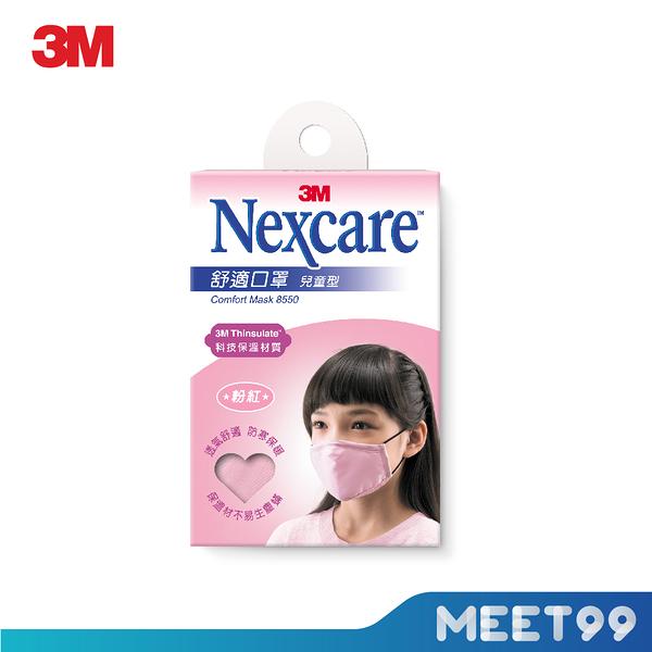 3M 舒適口罩 兒童型 升級款 粉紅 8550+