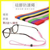 眼鏡配件 眼鏡防滑繩男女柔軟硅膠運動繩兒童可調節固定掛繩防護綁帶子