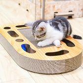 黑五好物節貓抓板磨爪器貓貓練爪子磨抓版耐磨瓦楞紙貓爬板逗貓掏球貓咪玩具mandyc衣間